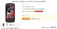 诺基亚808预售价改为4699元